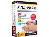 ほんとのタイピング 9 Win・Mac/CD 【Windows10対応】