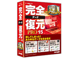 【在庫限り】 〔Win版〕 完全データ復元PRO 15