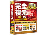 〔Win版〕 完全復元PRO 15 Premium