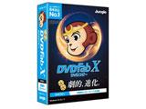 【在庫限り】 〔Win版〕DVDFab X DVDコピー