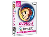 〔Mac版〕DVDFab X BD&DVDコピープレミアム for Mac