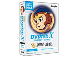 〔Mac版〕DVDFab X DVDコピー for Mac