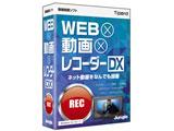 〔Win版〕 Web×動画×レコーダー DX [Windows用]