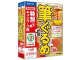 筆ぐるめ26 特別キャンペーン版 【windows 10/8.1/7】