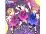 Aqours/TVアニメ『ラブライブ!サンシャイン!!』挿入歌シングル2:夢で夜空を照らしたい/未熟DREAMER 【CD】   [Aqours /CD]