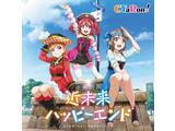 CYaRon! / 『ラブライブ!サンシャイン!!』ユニットCDシリーズ第2弾「近未来ハッピーエンド」 CD