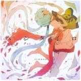 rionos / TVアニメ『クジラの子らは砂上に歌う』ED主題歌「ハシタイロ」 CD