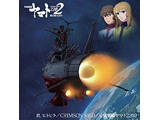 ありましの 、星野裕矢、ささきいさお / 宇宙戦艦ヤマト2202 愛の戦士たち 主題歌シングル第二弾「君、ヒトヒラ / CRIMSON RED / 宇宙戦艦ヤマト220」 CD