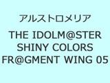 【特典対象】 アルストロメリア / THE IDOLM@STER SHINY COLORS FR@GMENT WING 05 CD ◆先着予約特典「(05)ジャケットサイズステッカー」