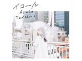 田所あずさ / 「イコール」 CD