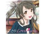 内田彩 / ラブライブ! Solo Live! from μ's 南ことり 「ことりLovin' you」 CD
