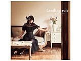【特典対象】 結城アイラ / Leading role CD ◆メーカー特典「リバーシブルアナザージャケット」