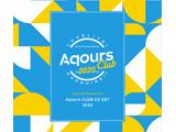 【特典対象】【08/26発売予定】 Aqours/ ラブライブ!サンシャイン!! Aqours CLUB CD SET 2020【期間限定生産】 ◆メーカー特典「ジャケットイラスト使用 ポストカード (全1種)」