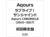 【特典対象】【10/07発売予定】 Aqours/ ラブライブ!サンシャイン!! Aqours CHRONICLE(2015〜2017) 初回限定盤 ◆メーカー特典「ディスコグラフィークリアファイル (全1種)」