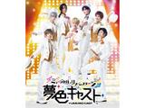 ミュージカル・リズムステージ『夢色キャスト』(BLU)