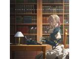 TVアニメ『ヴァイオレット・エヴァーガーデン』オリジナルサウンドトラック CD