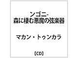 マカン・トゥンカラ / ンゴニ-森に棲む悪魔の弦楽器 CD