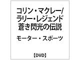 ラリー・レジェンド DVD