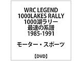 WRC LEGENDTHE1000LAKES1000湖ラリー最速の系譜1985-1991 DVD