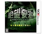 【在庫限り】 脱出アドベンチャー 絶望要塞 【3DSゲームソフト】
