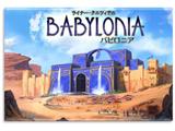 バビロニア 完全日本語版