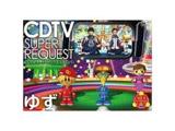 ゆず/CDTVスーパーリクエストDVD〜ゆず〜 DVD