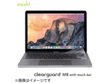 MacBook Pro 13/15インチ 英語US配列キーボード用 Clearguard MB with Touch Bar (US) mo-cld-mbtu