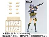 LittleArmory-OP04:figma専用 銃の持ち手【再販】