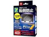 〜40V型対応ベルトストッパーテレビ用 BST-N0552B 【ビックカメラグループオリジナル】