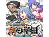 新・剣と魔法と学園モノ。刻の学園 【PSPゲームソフト】