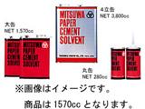 ペーパーセメント ソルベント 大缶 1570cc