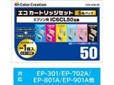【在庫限り】 CCE-IC50-6P (エプソン IC6CL50対応/互換インクカートリッジ/エコカートリッジタイプ)