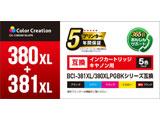 【互換インク】 CANON/BCI-380381XLシリーズ互換/XL5色セット CC-C380381XL5PK 5色セット