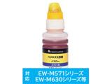【互換インク】[エプソン:HAR-Y 対応] CT-EHARY 汎用インクカートリッジ(ハリネズミ/イエロー)