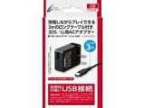 【在庫限り】 3DS/3DS LL用 USB ACアダプター ミニ 3m [CY-3DSUSAD3M-BK]