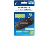 【在庫限り】 PSVITA用 プライバシーフィルター (PCH-2000用) 【PSV(PCH-2000)】 [CY-PV2FLM-PF]