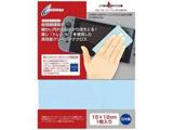 CYBER・マルチクリーニングクロス (SWITCH用) 【Switch】 [CY-NSCLC-BL]