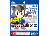 PS4用 セーブエディター  3ユーザーライセンス [PS4] [CY-PS4SAE-3]