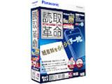 読取革命 Ver.15 バージョンアップ版 Win/CD