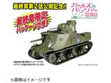 1/35 ガールズ&パンツァー M3中戦車リー ウサギさんチーム(オリーブドラブver.)[最終章パッケージ仕様]