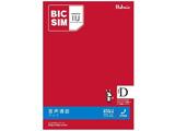 「BIC SIM」 音声通話+データ通信 ドコモ対応SIMカード IMB041 ※SIMカード後日発送