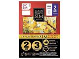 【在庫限り】 BIC SIMジャパントラベルパッケージマイクロSIM IMB226 マイクロ