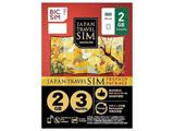 【在庫限り】 BIC SIMジャパントラベルパッケージナノSIM IMB227 ナノ
