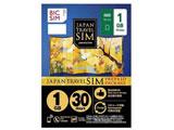 IIJ 【在庫限り】 BIC SIMジャパントラベルパッケージ 1GBナノSIM IMB230 ナノ