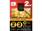 BIC SIMジャパントラベルパッケージ マルチSIM IMB252