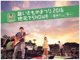 いきものがかり / 超いきものまつり2016 地元でSHOW!! 〜厚木でしょー!!!〜 BD