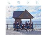 NGT48 / 2ndシングル「世界はどこまで青空なのか?」 Type-A DVD付 CD