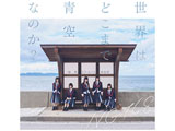 NGT48 / 2ndシングル「世界はどこまで青空なのか?」 Type-B DVD付 CD
