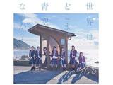 NGT48 / 2ndシングル「世界はどこまで青空なのか?」 Type-C DVD付 CD