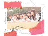 けやき坂46 / 1stアルバム「走り出す瞬間」 TYPE-B BD付 CD